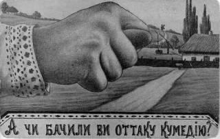 Фига и украинские выборы