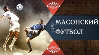 Масонские корни футбола