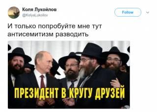 Пока Израиль думал над ответом России, в тамошних соцсетях наблюдается всплеск антисемитизма
