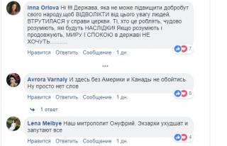 Православные в соцсети рассказали о своем отношении к назначению Константинопольских экзархов в Украину