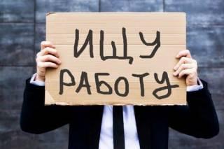 80% безработных украинцев имеют высшее образование