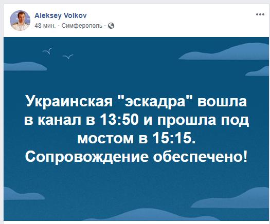 Два корабля ВМС Украины направились изОдессы вБердянск через Керченский пролив