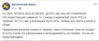 «Миротворец» причислил к «врагам Украины» главу крупнейшей православной конфессии страны