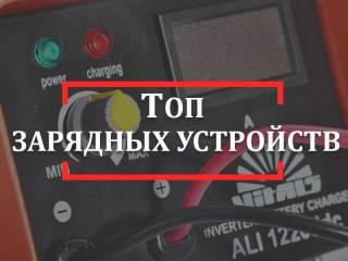 Топ зарядных устройств для автомобильного аккумулятора