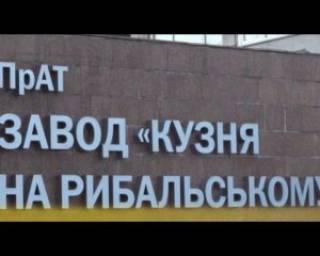 «Завод «Кузня на Рыбальском» опроверг ложную информацию