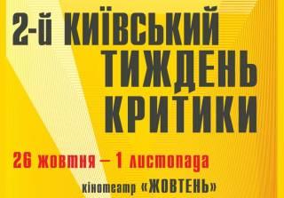 Второй фестиваль «Киевская неделя критики» объявил программу