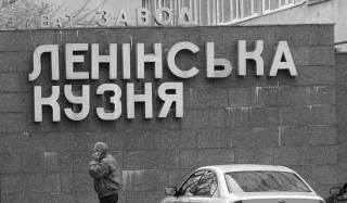 Продажа «Ленкузницы»: предвыборные понты Порошенко