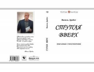 Печатный двор Федорова выпустил книгу приснившихся стихов