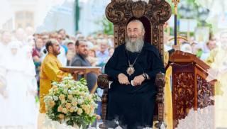 Блаженнейший Онуфрий: Всякая власть от Бога, но Он дает власть не для произвола