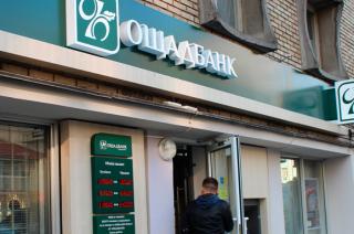 Сын нардепа задержан по делу о хищении $20 млн из «Ощадбанка»