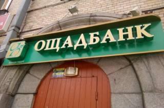 Дело «Ощадбанка»: сына нардепа взяли под стражу с залогом 5 млн грн