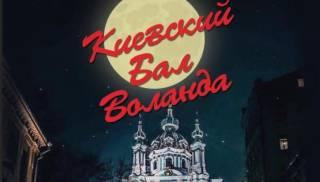 Бал Сатаны в Киеве проведут возле, принадлежащей «Томосекте Варфоломея/Филарета», Андреевской церкви