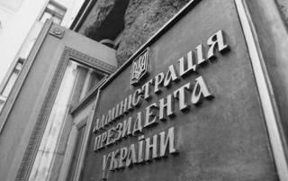 Кадры с Банковой: кто отвечает за назначения в Администрации президента