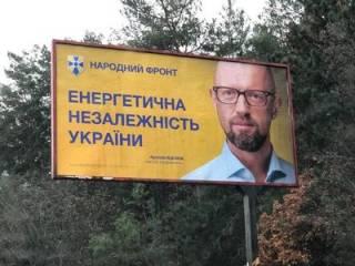 В Киеве неизвестные «креативщики» приписали Яценюку достижения Порошенко