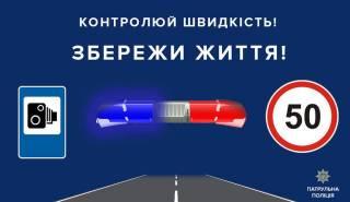С сегодняшнего дня киевским водителям придется ездить медленнее