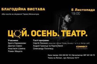 В Киеве сегодня состоится благотворительный спектакль, чтобы оплатить лечение актера ТЮЗа
