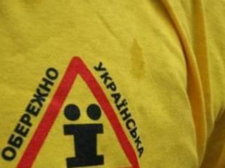 В Тернопольской области решили полностью запретить русский язык. Но не навсегда