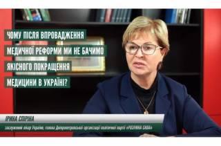 «Разумная cила»: Украинские врачи не готовы к новой медицинской реформе, потому что она неполноценна