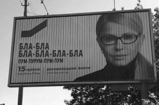 Украинская политическая осень-2018: между чёрными дырами и иллюзиями