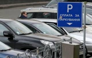 Стало известно, как изменятся правила парковки в Киеве