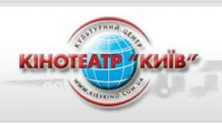В Киеве пройдут сразу три кинофестиваля
