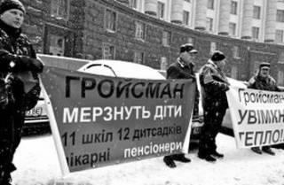 Холодные бунты в Украине. Далее анархия и развал?