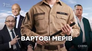 СМИ обнаружили в Украине «частные армии региональных феодалов»