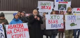 Активисты пикетировали особняк Авакова под Киевом