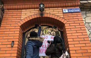 Криворожские националисты-автокефальщики пытались выломать дверь резиденции митрополита УПЦ