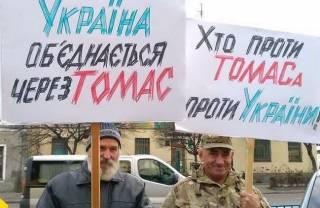В Житомире собрались безграмотные (типа православные) сторонники некоего «Томаса»