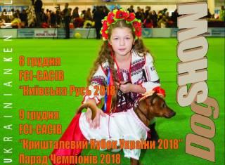 В Киеве проведут уникальную собачью фотовыставку