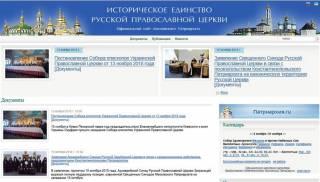 В Сети запустили русско-украинский проект, посвященный историческому единству РПЦ
