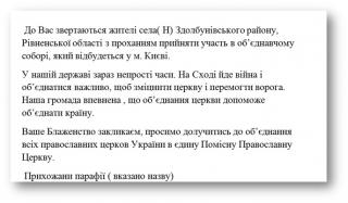 Власти Ровенской области, в лучших советских традициях, заставляют селян поддерживать создание поместной церкви