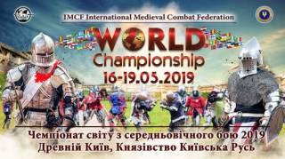 В 2019 году под Киевом пройдет Чемпионат мира по средневековому бою IMCF World Championship 2019