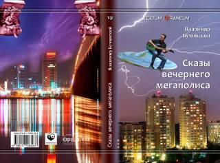 Печатный двор Федорова выпустил книгу «Сказы вечернего мегаполиса»