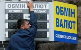 Что будет с курсом валют после введения военного положения. Дайджест за 27 ноября 2018 года
