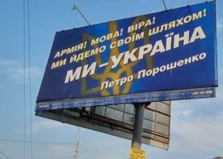 В администрации Порошенко открестились от известной президентской рекламы