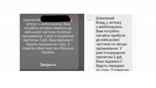 Жители приграничных районов начали получать фейковые смски «в связи с мобилизацией»