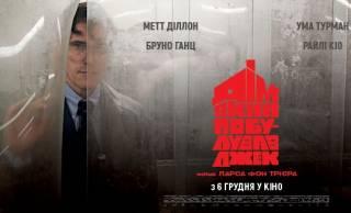 Свежий кинокошмар от скандального Ларса фон Триера выходит в украинский прокат