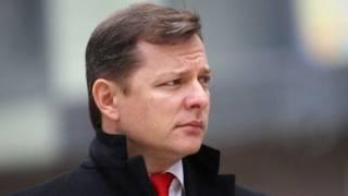 Фракция Ляшко не поддержала изменения в бюджет-2018, которые забирают работу у украинцев