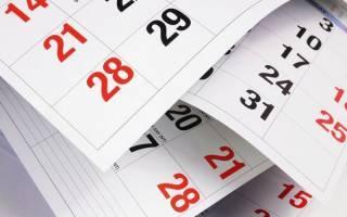 Стало известно, сколько праздничных дней ожидает украинцев в 2019 году