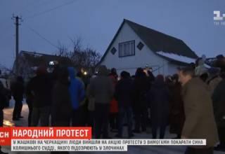 Жители Жашкова устроили обструкцию судье, подозревая его сына в жестоких преступлениях