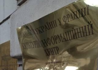 Во время протестов в Париже пострадал Украинский культурный центр