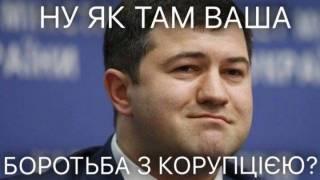 Соцсети высмеяли Насирова, который готовится вернуться в кресло главы ГФС