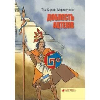 Детскую книгу «Доблесть ацтеков» могут выставить на премию им. Леси Украинки