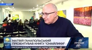 Матвей Ганапольский написал книгу о своей собаке