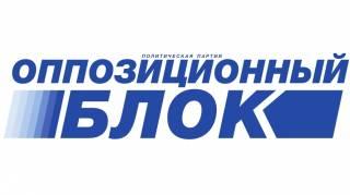 Состоялся VIII съезд Оппозиционного блока