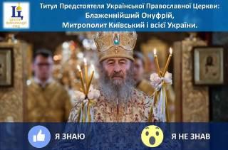 Православные знают только одного Митрополита Киевского и всея Украины - Онуфрия. Результаты опроса