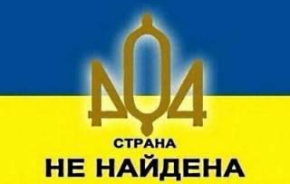 Украина может исчезнуть с карты мира