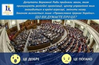 «226 антинародных депутатов сделали православных украинских христиан иностранцами»